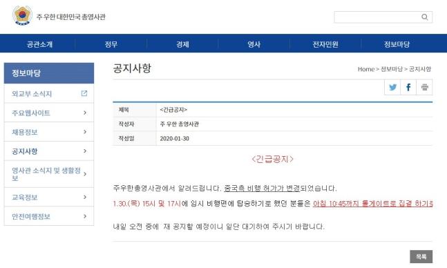 駐武漢韓国総領事館のホームページに30日午前1時(現地時間)ごろ掲載された緊急告知。[写真 駐武漢韓国総領事館のホームページ]