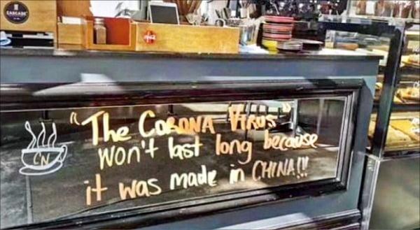 オーストラリア・シドニーのあるカフェに「新型コロナウイルス感染症は長続きしないでしょう。それは『メード・イン・チャイナ(中国産)』だから」というフレーズが記されている。[フェイスブック キャプチャー]