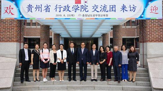 昨年8月に中国貴州省の党政指導幹部と国家公務員で構成された行政学院研修団が忠南公務員教育院を訪問し、記念撮影をしている。[写真 忠清南道]