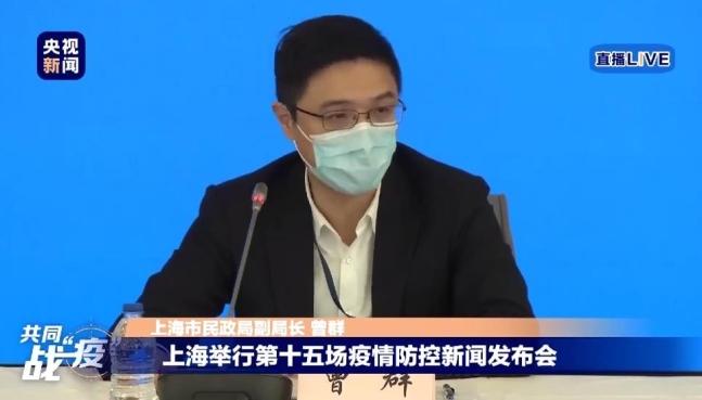 上海民政局市の曽群副局長。[CCTVキャプチャー]