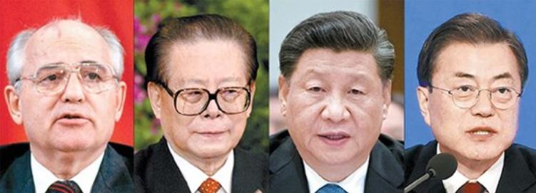 国家指導者が失敗を認めず災難を招くことがある。左側からミハイル・ゴルバチョフ元ソ連大統領、江沢民・元中国国家主席、習近平中国国家主席、文在寅韓国大統領。[中央フォト]