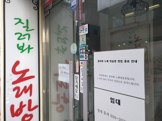 昨年夏に廃業したソウル鍾路区(チョンノグ)のあるカラオケ店の入口に不動産業者による案内文が張り出されている。イム・ソンビン記者