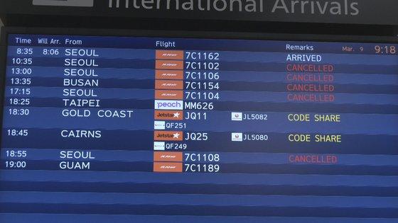 9日朝、日本・成田空港第3ターミナルの旅客機到着現況案内板。ソウルからのほとんどの旅客機が欠航と表示されている。ユン・ソリョン特派員