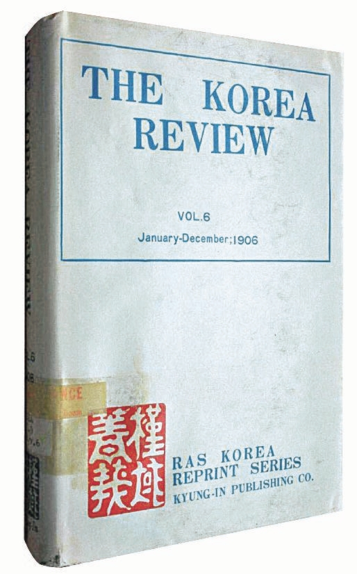 ハルバートが発刊した『韓国評論』影印本の表紙 [中央フォト]