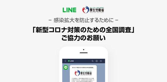 日本厚生労働省とLINEが共同で新型コロナの対応に向けた全国調査を31日、実施する。[写真 厚生労働省ホームページ キャプチャー]