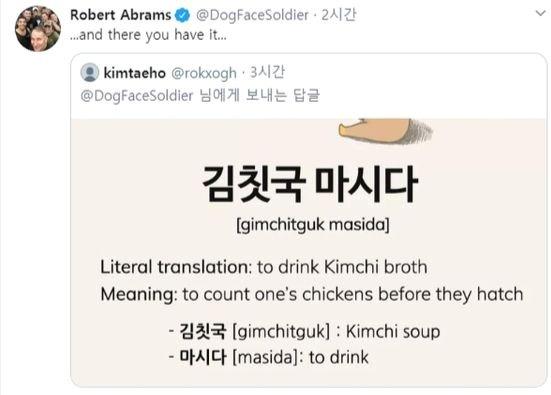 ロバート・エイブラムス在韓米軍司令官が2日、自身のツイッターにリツイートした「キムチの汁を飲む(『捕らぬ狸の皮算用』という意味)」という韓国のことわざ。その下に「卵が孵化する前に鶏を数える」という英語の類義語表現が書き込まれた。[ツイッター キャプチャー]