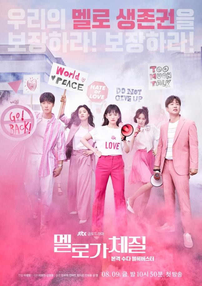 韓国ドラマ『メロが体質』