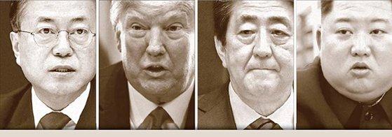 左から韓国の文在寅(ムン・ジェイン)大統領、米国のドナルド・トランプ大統領、日本の安倍晋三首相、北朝鮮の金正恩(キム・ジョンウン)国務委員長。