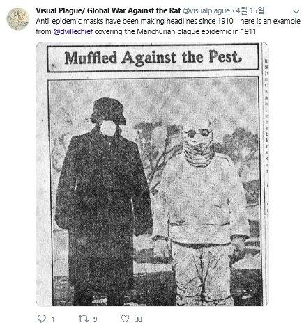 1911年に満州にペストが流行した当時の防疫服。[ツイッター キャプチャー]