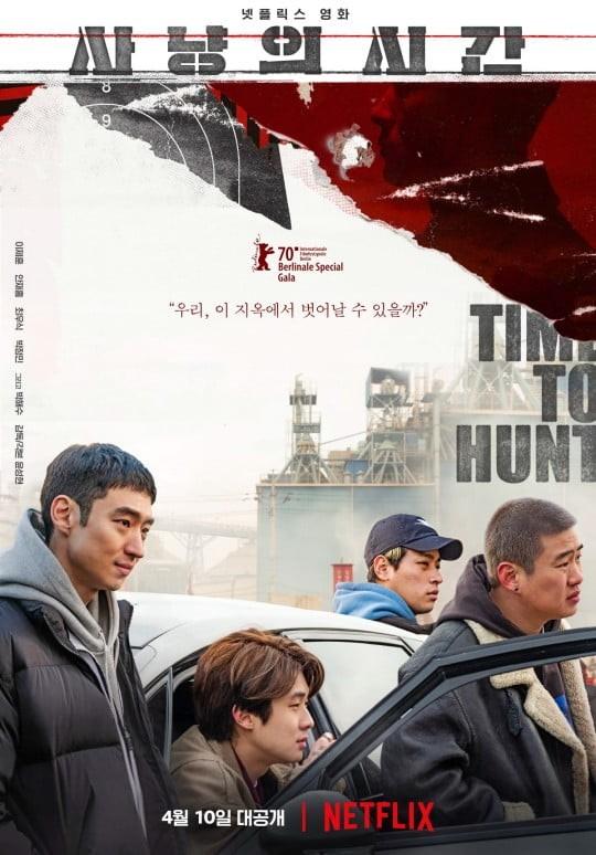 Netflixによって世界同時公開された韓国映画『狩猟の時間』