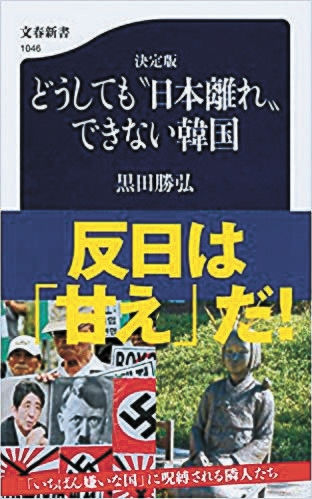 """『どうしても""""日本離れ""""できない韓国』2015年改訂版。黒田元特派員の主張とは違い、韓国の日本経済依存度は低下している。"""
