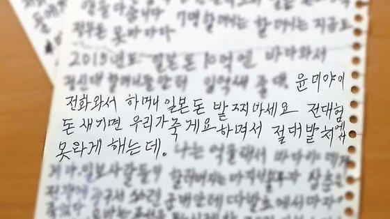 10日、中央日報を通じて公開した慰安婦被害者Aさんの直筆の書信。Aさんは自分の意志とは異なり、尹美香・当時挺身隊対策協代表が日本からの支援金を受け取らないように話したと主張した。ユ・ジヘ記者