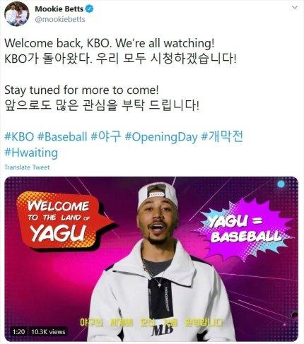 自身のソーシャルメディアでKBOリーグを紹介し、開幕を祝う言葉を伝えたベッツ。[写真=ベッツ  ツイッター]