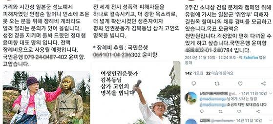 尹美香氏は法人口座と別に、それぞれ違った3つの本人名義の口座で慰安婦被害者のための寄付金を受けてきた。[ツイッター キャプチャー]