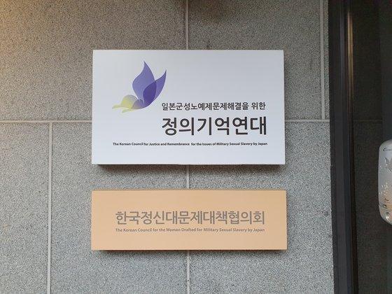 正義記憶連帯の麻浦区(マポグ)事務室看板。イ・ガラム記者