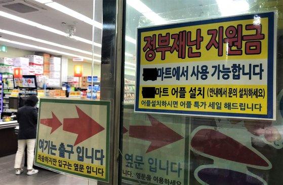 京畿道金浦市(キョンギド・キンポシ)のある食材スーパー。災難支援金が使用できることを知らせる案内が張り出されている。ムン・ヒチョル記者