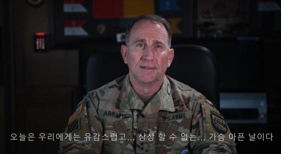 在韓米軍の韓国人勤労者の半分の無給休暇を発表するエイブラムス在韓米軍司令官[在韓米軍フェイスブックキャプチャー]