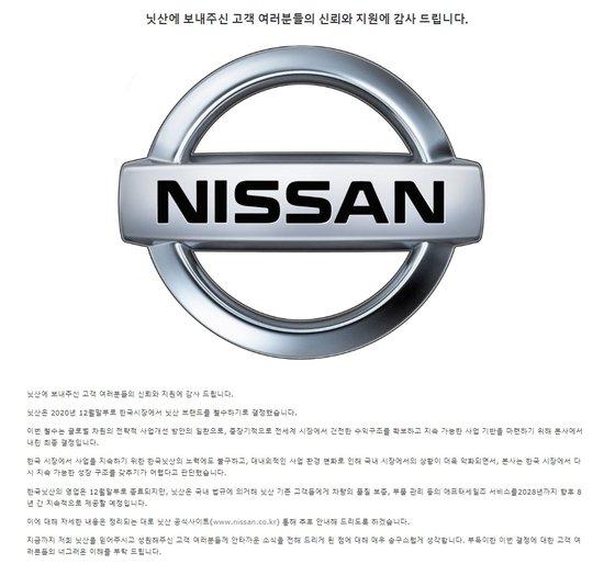 韓国日産がホームページに掲載した韓国市場撤収のお知らせ。[韓国日産ホームページ キャプチャー]