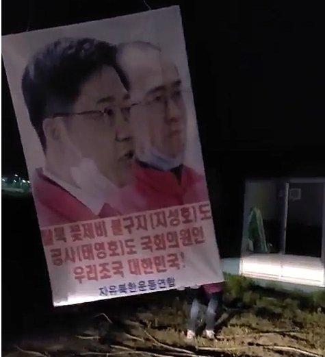 脱北民団体が4月30日午後10時ごろ、仁川市江華郡から、脱北者の太永浩(テ・ヨンホ)候補と池成浩(チ・ソンホ)候補の国会議員当選を知らせる対北朝鮮ビラを飛ばした。[写真 自由北韓運動連合]