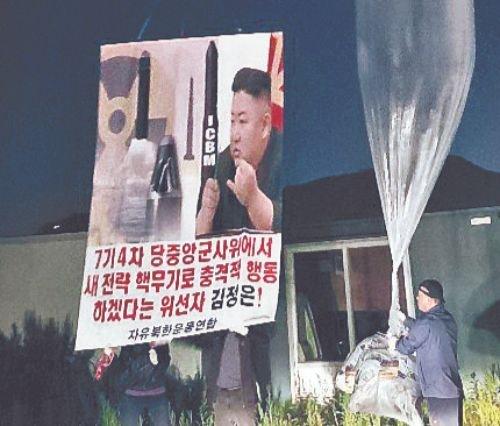 韓国の脱北民団体「自由北朝鮮運動連合」メンバーが先月31日、京畿道金浦市から「新たな戦略核兵器を発射させるという金正恩」という題名のビラ50万枚を散布した。[写真 自由北朝鮮運動連合]