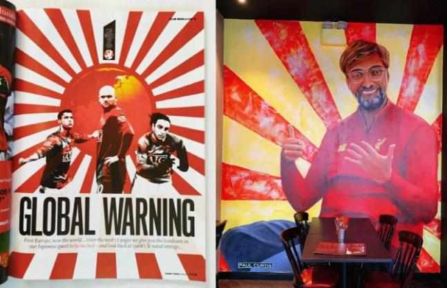 最近発見された2009年のマンU公式雑誌に使用された旭日旗イメージ(左)。英リバプール市内のパブにある、クロップ監督に旭日旗模様を入れたインテリア(右)。[写真=徐ギョン徳教授提供]