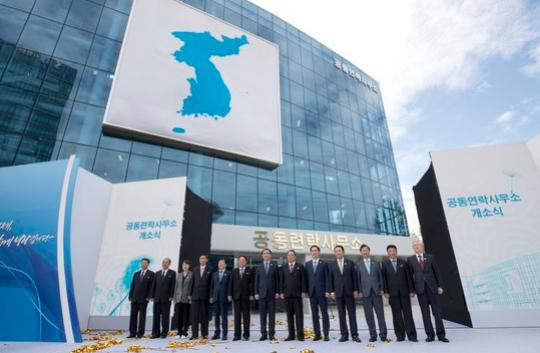 2018年9月14日に開城工業団地で開かれた南北共同連絡事務所開所式で当時の趙明均統一部長官、北朝鮮の李善権祖国平和統一委員会委員長らが記念撮影をしている。[写真 共同取材団]