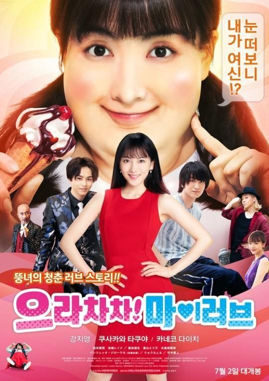 映画『どすこい!すけひら』韓国版ポスター