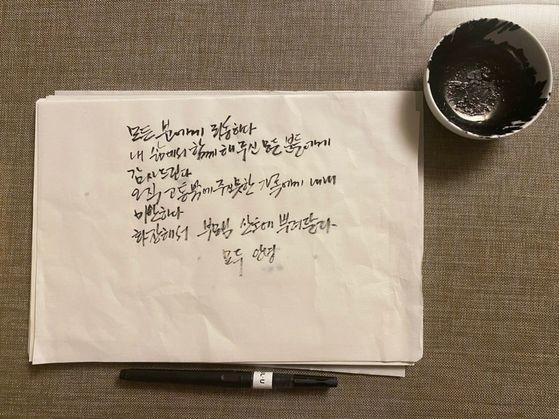 朴元淳(パク・ウォンスン)ソウル市長が9日午前に作成した遺言状[ソウル市提供]
