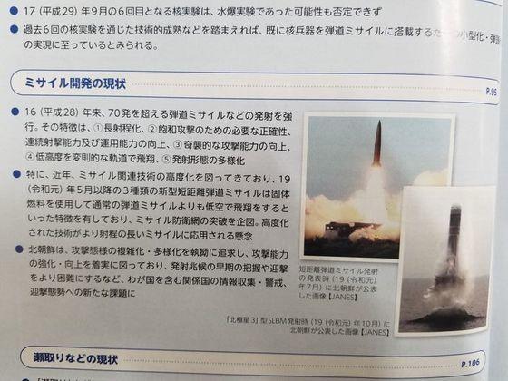 14日の閣議で採択された2020年度版の日本の防衛白書には北朝鮮のミサイル脅威について詳細に記述されている。ユン・ソルヨン特派員