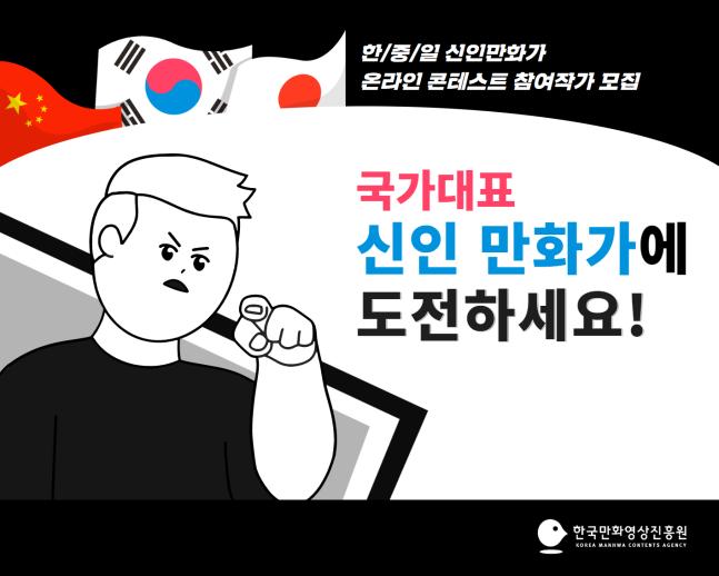 韓日中新人MANGA選手権のポスター