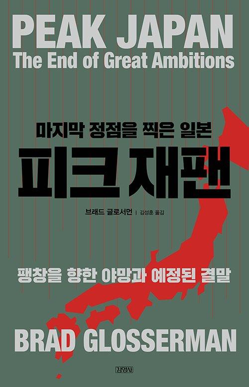 ブラッド・グロッサーマン著『Peak Japan: The End of Great Ambitions)』の韓国語版『最後の頂点をつけた日本 ピーク・ジャパン』。