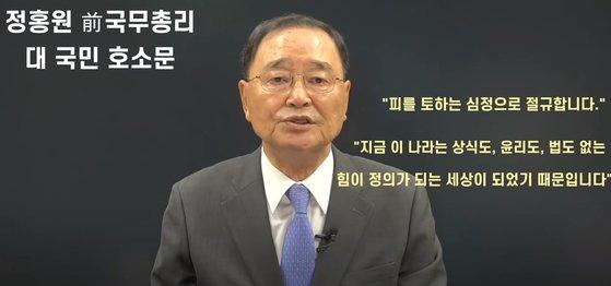 鄭ホン原元首相[ユーチューブ画面 キャプチャー]