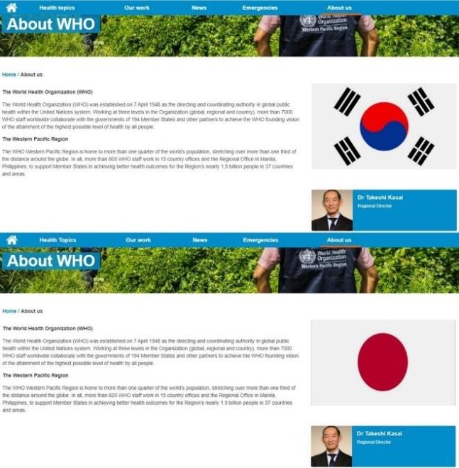 WTOの国情報紹介に韓国と日本は地図の代わりに国旗が表示された。[写真 VANK]
