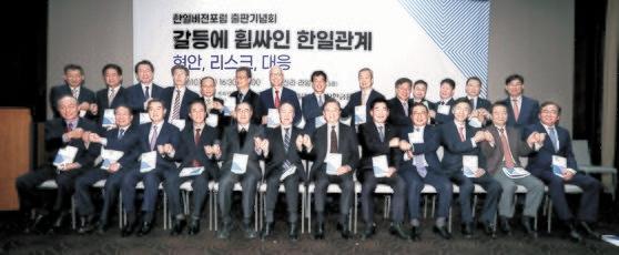 19日午後、ソウル中区(チュング)新羅ホテルで韓日ビジョンフォーラム出版記念会が開かれた。出席者が記念撮影に臨んでいる。