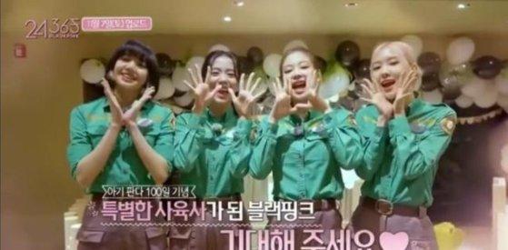 韓国ガールズグループのBLACKPINK(ブラックピンク)は今月4日、YouTubeに韓国エバーランド動物園で撮影した「1日パンダ飼育係体験」の映像を掲載した。[写真 微博キャプチャー]
