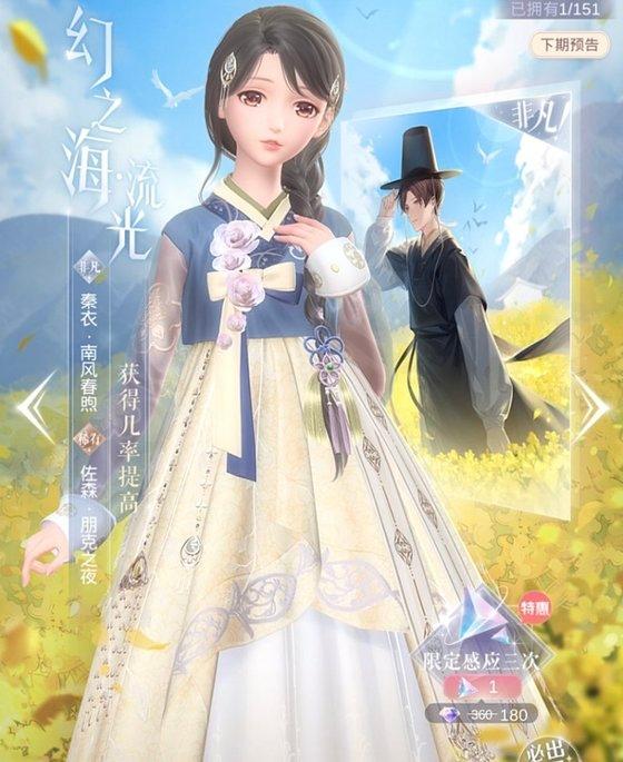 スマートフォン用ゲーム「Shining Nikki」中国版サービスに登場した韓服。[写真 オンラインコミュニティー キャプチャー]