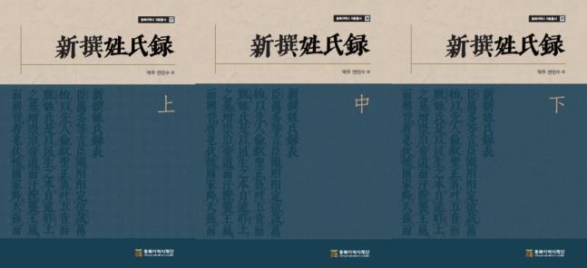 韓国東北アジア歴史財団『新撰姓氏録』