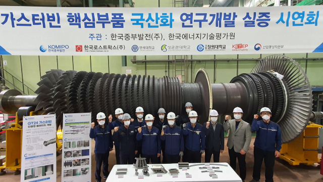ガスタービン核心部品の国産化研究開発実証試演会で韓国中部発電などの社員らがファイティングを叫んでいる。[写真 韓国中部発電]