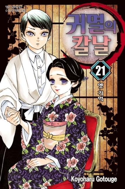 韓国で翻訳出版された漫画『鬼滅の刃』21巻の表紙。[写真=鶴山文化社]