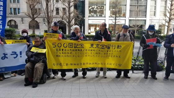 今年1月、東京の三菱重工業本社の前で「名古屋三菱・朝鮮女子勤労挺身隊訴訟を支援する会」が主軸の「金曜行動」第500回集会が開かれた。 ユン・ソルヨン特派員