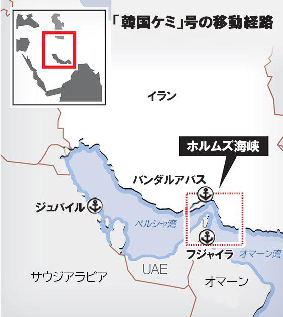 「韓国ケミ」号の移動経路