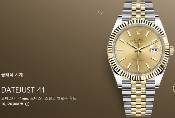 ロレックスの人気モデル「デイトジャスト」の時計。1612万ウォン(約151万円)で公式に販売されている。[写真 ロレックスホームページ キャプチャー]