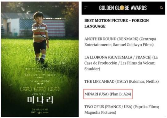 米映画『ミナリ』、ゴールデングローブ賞外国語映画賞ノミネート