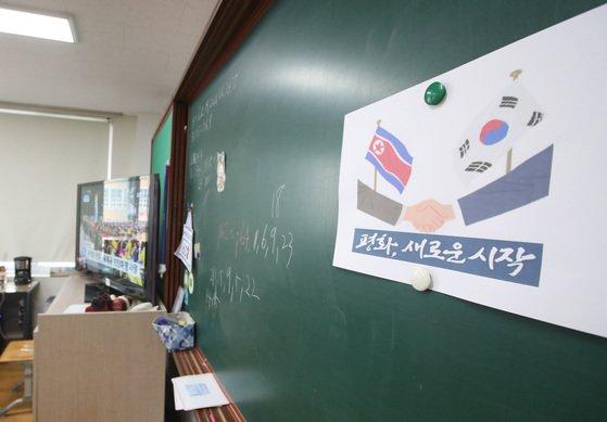 2018年4月南北首脳会談当時、釜山(プサン)のある小学校で平和統一契機教育を実施している姿。[中央フォト]
