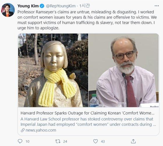 ヨン・キム議員のツイッターキャプチャー