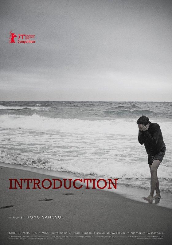 映画『イントロダクション』のポスター