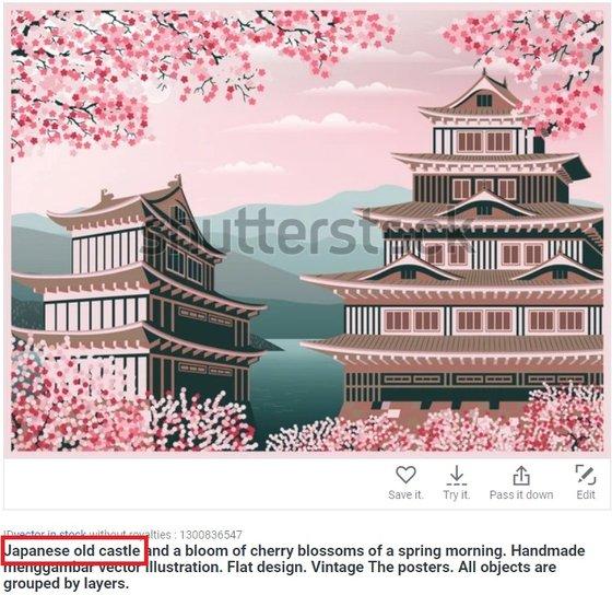 KBSが参考にしたとみられる日本の城のイラスト[写真 シャッターストック ホームページキャプチャー]