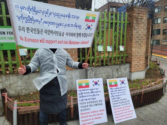 1日午後、チョン・ヨンさん(54)がソウル龍山区駐韓ミャンマー大使館の前で1人デモを行っている。チョン・ジンホ記者