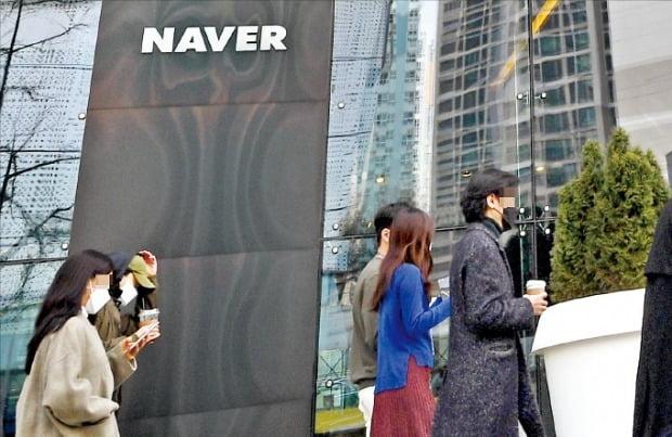 昼食を終えた会社員が9日、京畿道城南市盆唐(キョンギド・ソンナムシ・プンダン)のネイバー(NAVER)本社の建物の前を通り過ぎている。ホ・ムンチャン記者