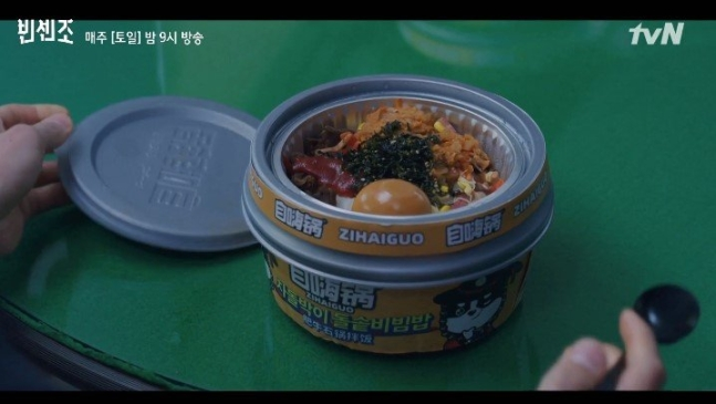 tvNドラマ『ヴィンチェンツォ』に登場したビビンバ